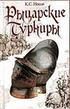 Рыцарские турниры обложка книги
