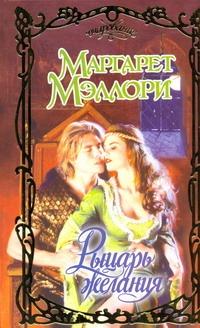 Мэллори Маргарет - Рыцарь желания обложка книги