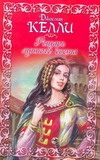 Келли Д. - Рыцарь лунного света обложка книги