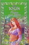 Рыцарь моей мечты обложка книги