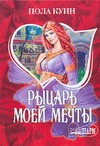 Рыцарь моей мечты Куин Пола