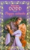 Додд Кристина - Рыцарь надежды обложка книги