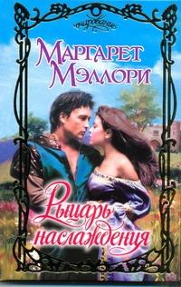 Мэллори Маргарет - Рыцарь наслаждения обложка книги