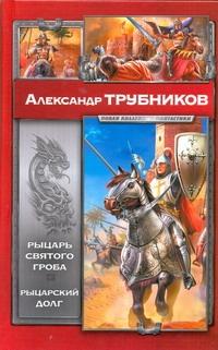 Рыцарь Святого Гроба. Рыцарский долг Трубников Александр