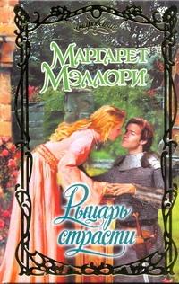 Мэллори Маргарет - Рыцарь страсти обложка книги
