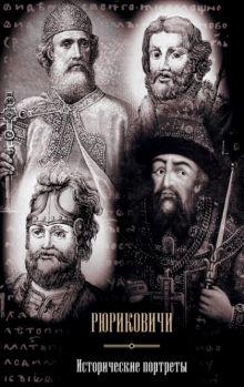 Курганов А.Б. - Рюриковичи обложка книги