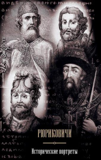 Рюриковичи Курганов А.Б.