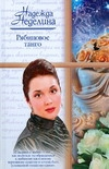 Неделина Надежда - Рябиновое танго обложка книги