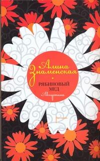 Рябиновый мед. Августина Знаменская А.