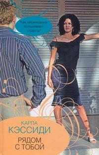Кэссиди Карла - Рядом с тобой обложка книги