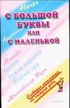 Баронова М.М. - С большой буквы или с маленькой обложка книги