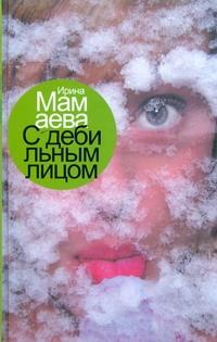 Мамаева Ирина - С дебильным лицом обложка книги