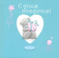 - С днем рождения! обложка книги