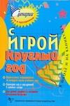 Коган М.С - С игрой круглый год в школе и на каникулах обложка книги