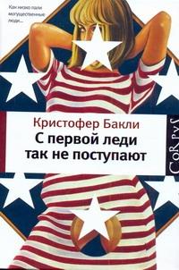 Бакли Кристофер - С первой леди так не поступают обложка книги