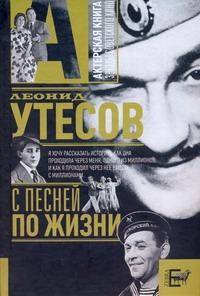 Утесов Л.О. - С песней по жизни обложка книги