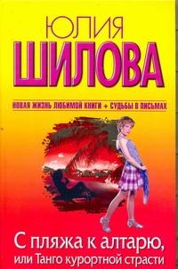 Шилова Ю.В. - С пляжа к алтарю, или Танго курортной страсти обложка книги