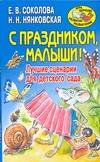 Соколова Е.В. - С праздником, малыши! Лучшие сценарии для детского сада обложка книги