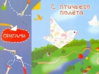Острун Н. - С птичьего полёта обложка книги