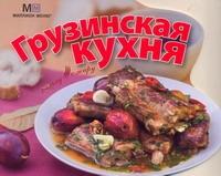 - С пылу,с жару Грузинская кухня обложка книги