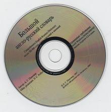 - С.(крас)А.-Р 84х108/16 280т(CD обложка книги