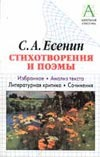 С.А. Есенин Стихотворения и поэмы обложка книги