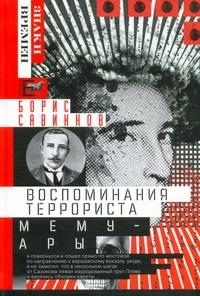 Савинков Воспоминания террориста.Мемуары обложка книги