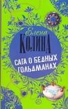 Колина Е. - Сага о бедных Гольдманах обложка книги
