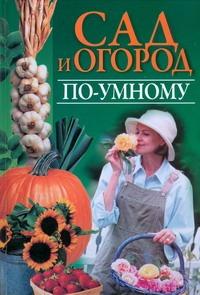 Надеждина В. - Сад и огород по-умному обложка книги