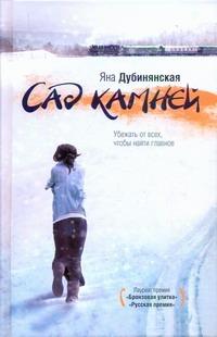 Дубинянская Я. - Сад камней обложка книги