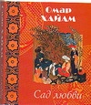 Омар Хайям - Сад любви обложка книги