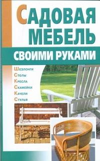 Задорожная Л.А. - Садовая мебель своими руками обложка книги