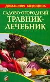 Садово-огородный травник-лечебник
