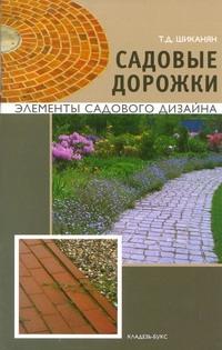 Шиканян Т. Д. - Садовые дорожки обложка книги