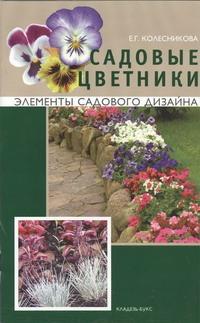 Колесникова Е.Г. - Садовые цветники обложка книги