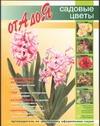 Карписонова Р.А. - Садовые цветы от А до Я обложка книги
