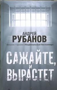 Рубанов А.В. - Сажайте, и вырастет обложка книги