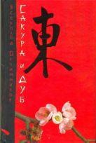 Овчинников В. - Сакура и дуб. Ветка сакуры; Корни дуба' обложка книги