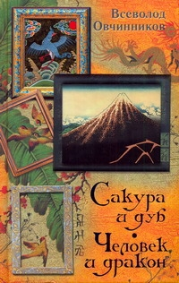 Овчинников В. - Сакура и дуб. Человек и дракон обложка книги