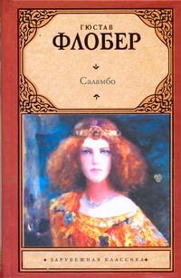 Флобер Г. - Саламбо обложка книги