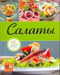 Салаты рошаль в м вкусная энциклопедия домашней кухни