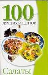 Смирнова Л. - Салаты обложка книги