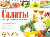 Бойко Е.А. - Салаты для праздничного стола обложка книги