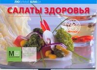 Салаты здоровья книги эксмо все блюда для поста