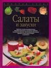 - Салаты и закуски обложка книги