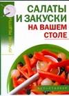 Салаты и закуски на вашем столе ( Калинина А.  )