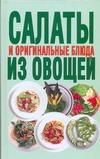 Смирнова Л. - Салаты и оригинальные блюда из овощей обложка книги