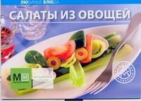 - Салаты из овощей обложка книги
