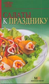 Салаты к празднику обложка книги