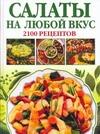 Салаты на любой вкус. 2100 рецептов обложка книги